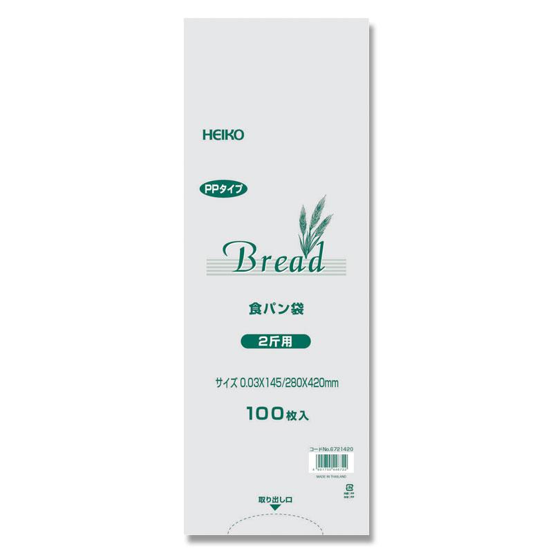 PP食パン 2斤用