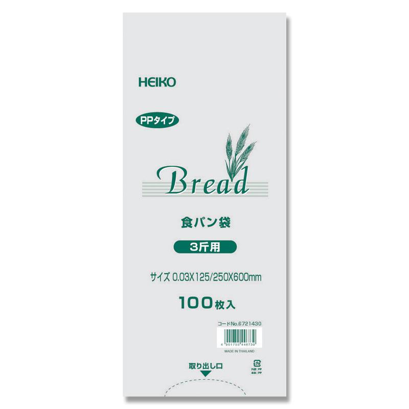 PP食パン 3斤用