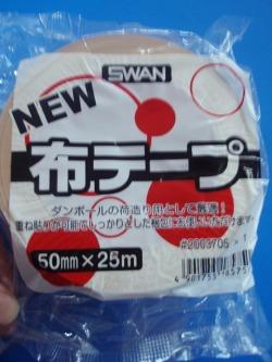 (SWAN)NEW布テープ 50mm×25m巻