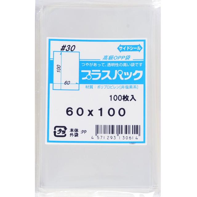 OPP袋 [名刺サイズ] 横60x縦100mm テープなし (100枚) 30# プラスパック P015
