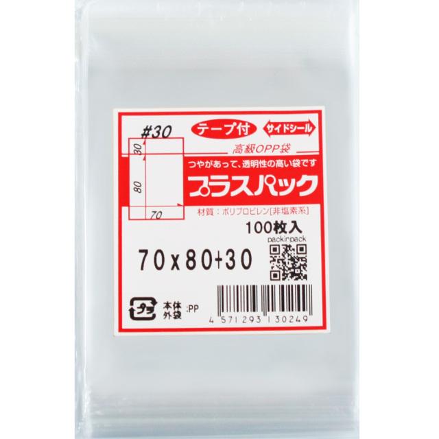 OPP袋 横70x縦80+30mm テープ付き (100枚) 30# プラスパック T335