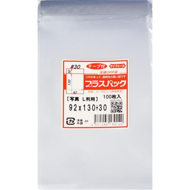 OPP袋 [ L判 用] 横92x縦130+30mm テープ付き (100枚) 30# プラスパック T328