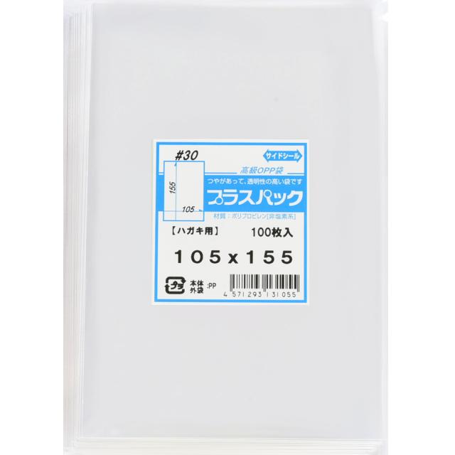 ハガキ 用 OPP袋 ( 30#x 105x155 ) ( 100枚 ) プラスパック P034