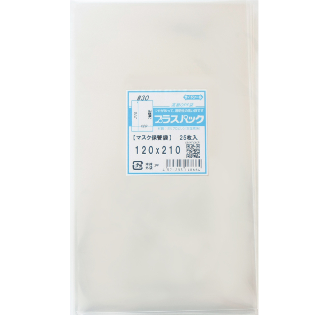 OPP袋 [マスク 保管用] 【2面開き 少量パック】 横120x縦210mm テープなし (25枚) 30# プラスパック T602