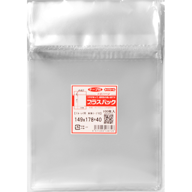 OPP袋 [ブルーレイ用] 【厚手】 横149x縦178+40mm 本体テープ付き (100枚) 40# プラスパック T410