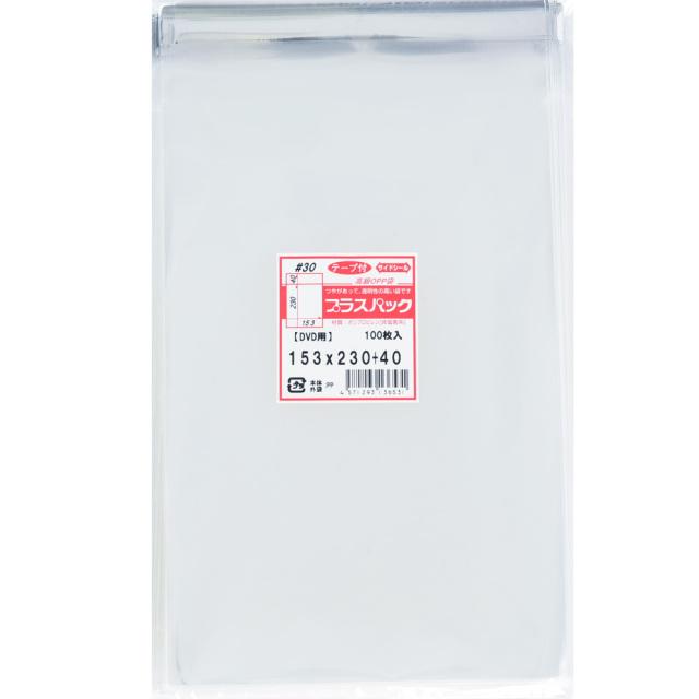 OPP袋 [ DVD トールケース 用] 横153x縦230+40mm テープ付き (100枚) 30# プラスパック T317