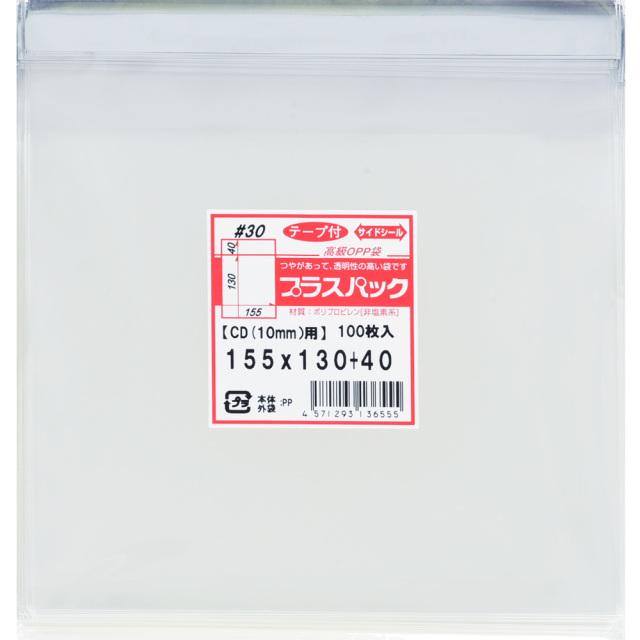 OPP袋 [ジュエルケース10mm用] 横155x縦130+40mm テープ付き (100枚) 30# プラスパック T318
