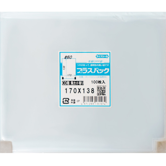 CPP袋 [2枚組CD保護袋] 横170x縦138mm (100枚) 角カットあり 60# プラスパック CP604