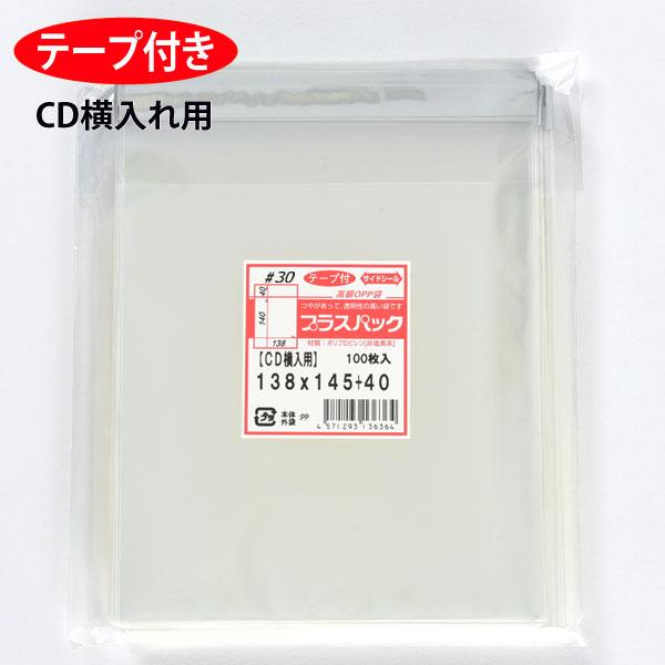 CD OPP袋 ( 30#x 138x145+40 )  ( 100枚 ) CD横入れ用  プラスパック T330