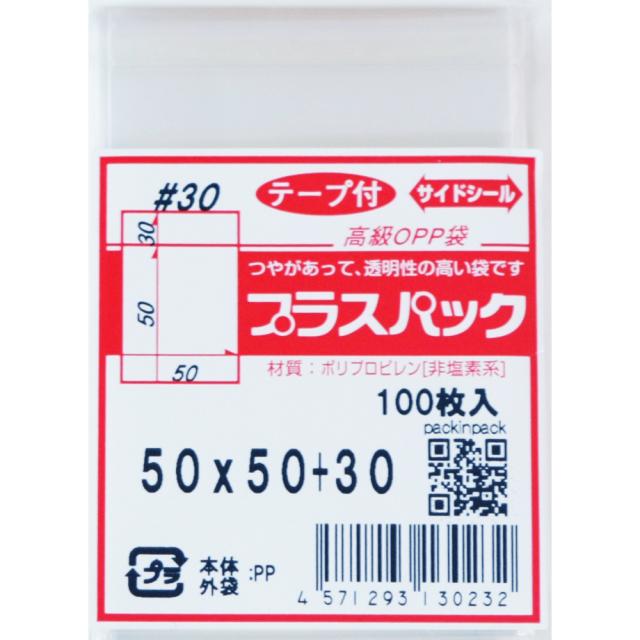 OPP袋 横50x縦50+30mm テープ付き (100枚) 30# プラスパック T334