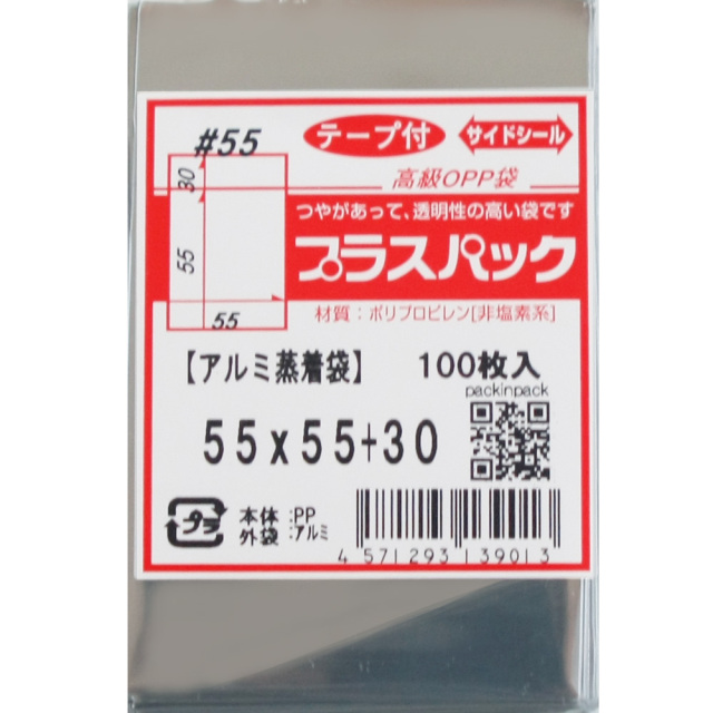 アルミ蒸着袋 [缶バッジ用] 横55x縦55+30mm テープ付 (100枚) 55# プラスパック S670