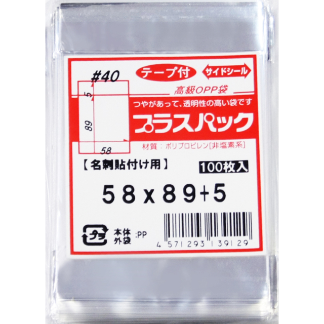 名刺 貼付け 用 OPP袋 厚手 ( 40#x 58x89+5 ) ( 100枚 ) 背面テープ2本付 プラスパック S405