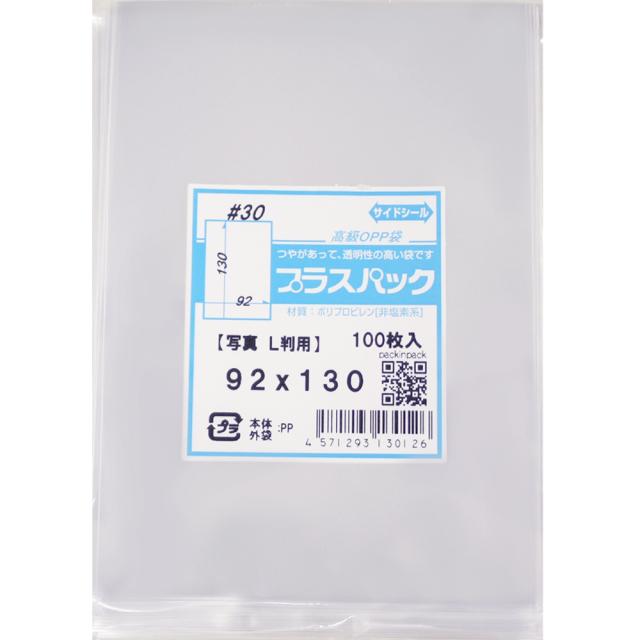 OPP袋 [ L判 用] 横92x縦130mm テープなし (100枚) 30# プラスパック P091
