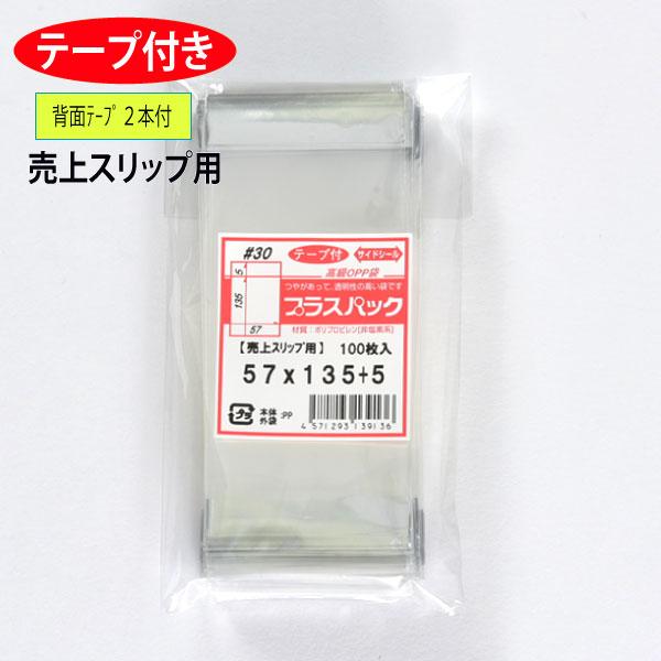売上 スリップ 用 OPP袋 ( 30#x 57x135+5 ) ( 100枚 ) 背面テープ2本付 プラスパック S601