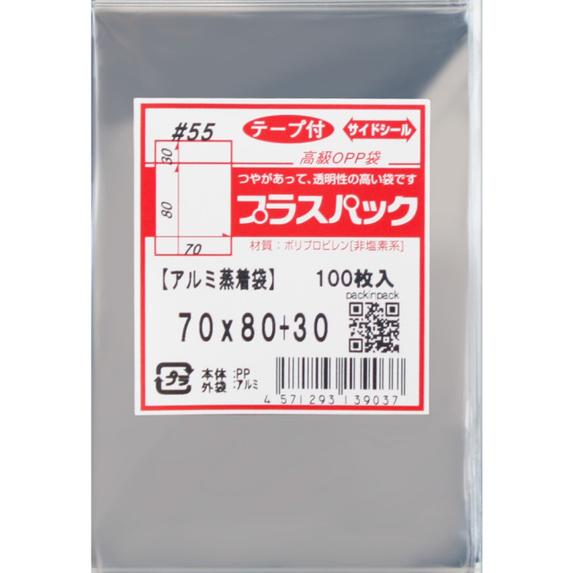 アルミ蒸着袋 [缶バッジ用] 横70x縦80+30mm テープ付 (100枚) 55# プラスパック S672