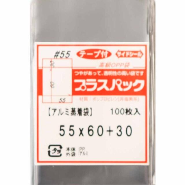 【数量限定】アルミ蒸着袋 [缶バッジ用] 横55x縦60+30mm  (100枚)  55# プラスパック