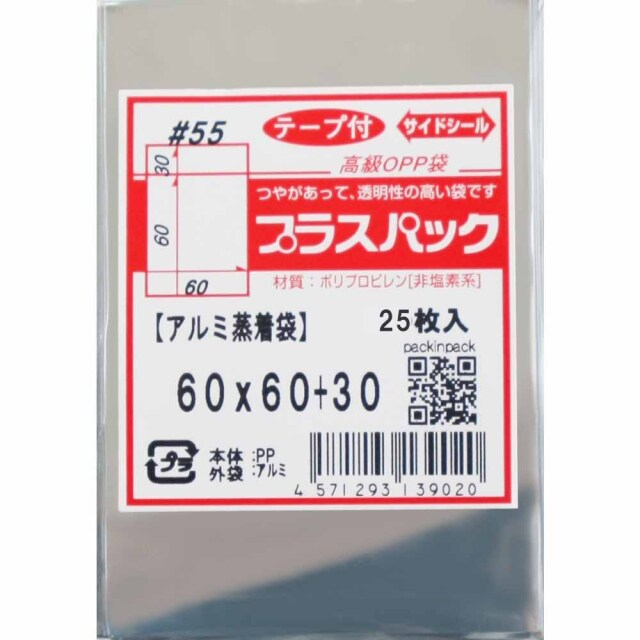 アルミ蒸着袋 [缶バッジ用] 【少量パック】 横60x縦60+30mm テープ付 (25枚) 55# プラスパック S671