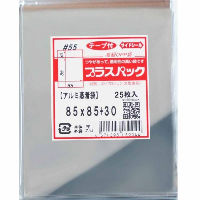 アルミ蒸着袋 [缶バッジ用] 【少量パック】 横85x縦85+30mm テープ付 (25枚) 55# プラスパック S673