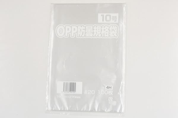OPP防曇袋 10号 100枚入り