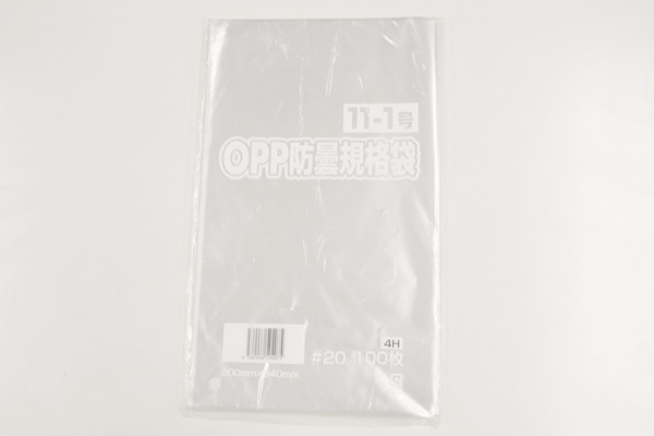 OPP袋防曇袋 11-1号 100枚入り