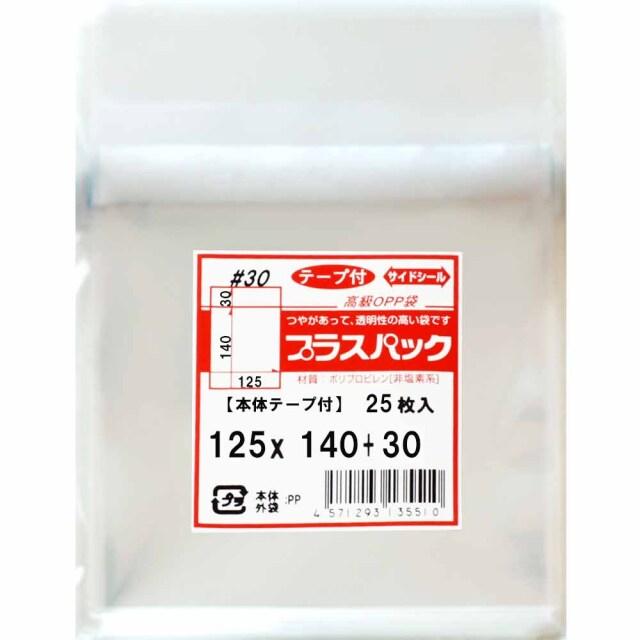 OPP袋 [ミニ色紙用] 【少量パック】横125x縦140+30mm テープ付き (25枚) 30# プラスパック T339