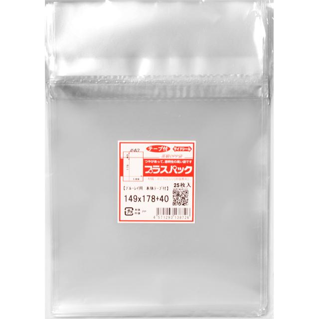 OPP袋 [ブルーレイ用] 【厚手 少量パック】 横149x縦178+40mm 本体テープ付き (25枚) 40# プラスパック T410