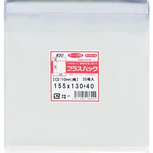 OPP袋 [ジュエルケース10mm用] 【少量パック】 横155x縦130+40mm テープ付き (25枚) 30# プラスパック T318