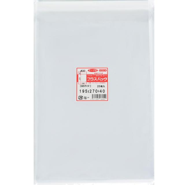 OPP袋 [ B5 ] 【少量パック】 横195x縦270+40mm テープ付き (25枚) 30# プラスパック T322