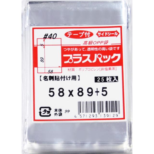 OPP袋 [名刺 貼付け用] 【厚手 少量パック】 横58x縦89+5mm (25枚) 背面テープ2本付 40# プラスパック S405