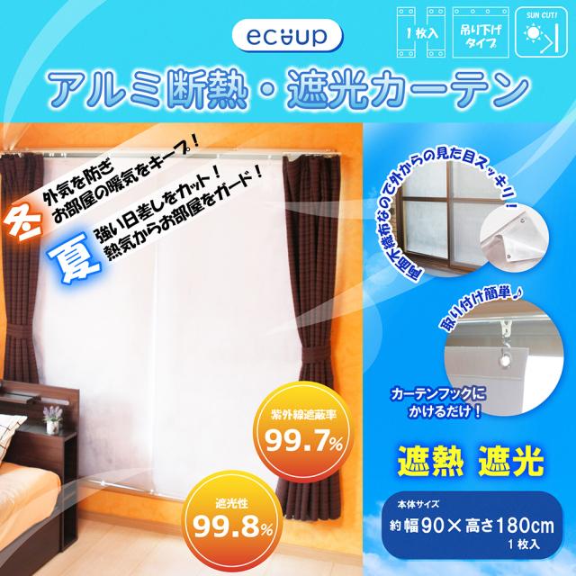 【送料無料】ecoup アルミ断熱・遮光カーテン 幅90×高さ180cm (1枚入) 両面不織布 省エネ UVカット 吊り下げ式 プラスパック SHC-180-1