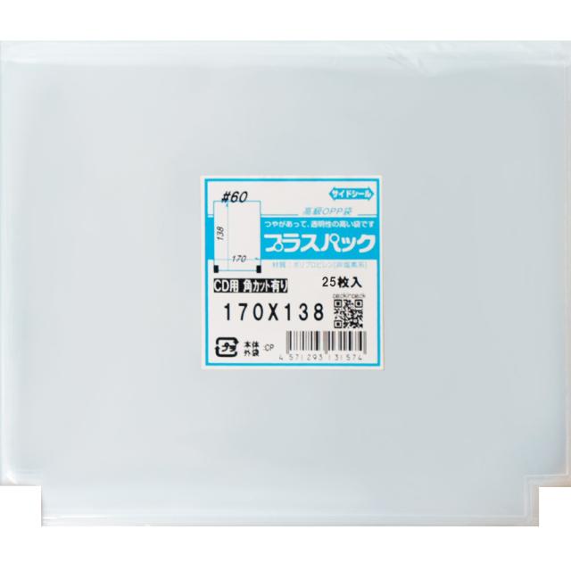 CPP袋 [2枚組CD保護袋] 【少量パック】 横170x縦138mm (25枚) 角カットあり 60# プラスパック CP604