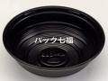 エフピコチューパ AP−362黒(レンジ対応)透明蓋付 1袋50枚入 税別単価29円