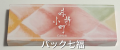 北原産業 110−40味折(あじおり)黒仕切付 1袋50枚入 税別単価36円