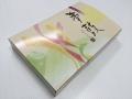 エフピコチューパ 一体型90−60夢鼓(A白)仕切付 1袋50枚入 税別単価40円