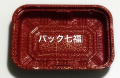 エフピコチューパ CM−6石垣赤(いしがきあか)透明蓋付 レンジ対応(1袋50枚入)1枚当たりの税抜き単価¥20