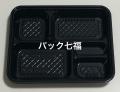 エフピコチューパ M-58-1H(黒)透明蓋付レンジ対応 1袋20枚入 税別単価24円