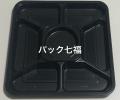 北原産業 KS−66B黒 透明蓋付 1袋20枚入 税別単価195円