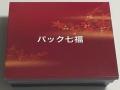 北原産業 85−85朱染 亜麻銀仕切付 1ケース40枚入 税別単価¥254