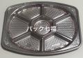 エフピコチューパ オードブル518DX透明蓋付 1袋10枚入 税別単価225円