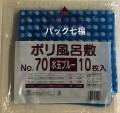 福助工業 ポリ風呂敷 70cm 水玉ブルー 1袋100枚入(10枚X10袋)
