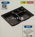 北原産業 KE-10黒 透明蓋付 1袋50枚入