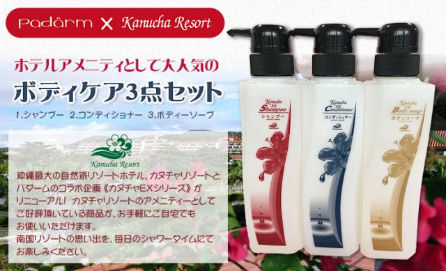 カヌチャEXシリーズ3点セット商品詳細入り