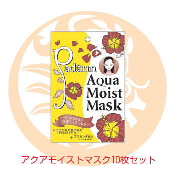 アクアモイストマスク 10枚セット