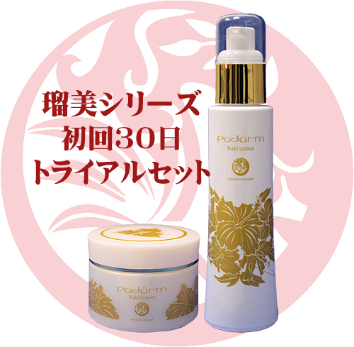 瑠美シリーズ 化粧水&クリーム(初回限定30日トライアル)