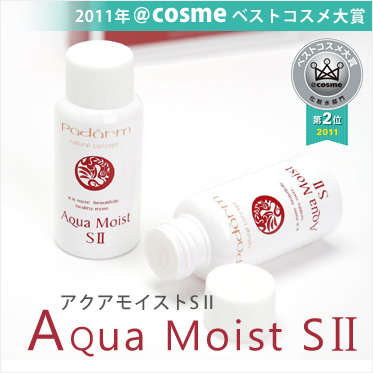 アクアモイストSII  ローション 60mL×2本【初回購入限定】トライアル