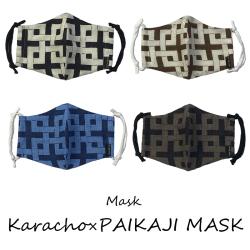 マスク/KARACHO×PAIKAJI MASK 【メール便可】