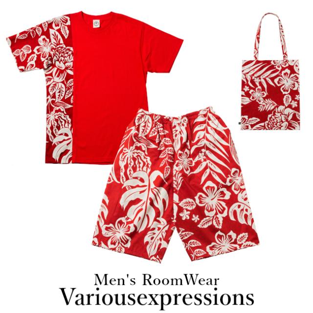メンズルームウェア/Variousexpressions