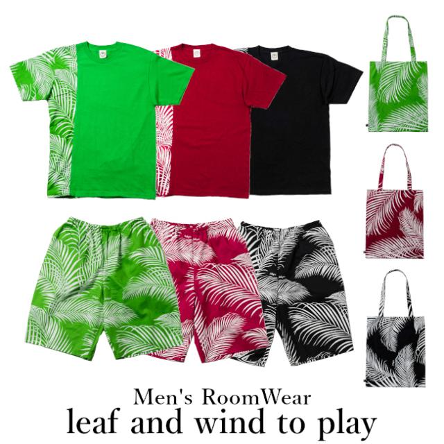 メンズルームウェア/leaf and wind to play