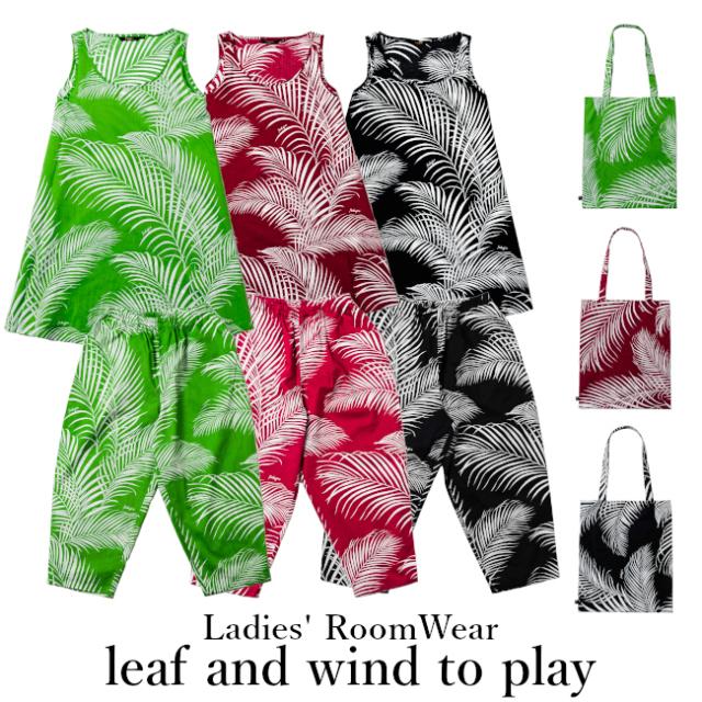 レディースルームウェア/leaf and wind to play