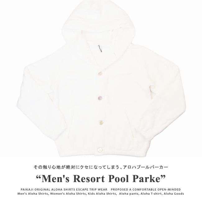 細部にまでこだわり抜いたPAIKAJIのアロハシャツ!南国沖縄のアロハシャツメンズアロハプールパーカー/Pool Parke【数量限定 最高級コットンを利用したアイテムが驚きの割引!】
